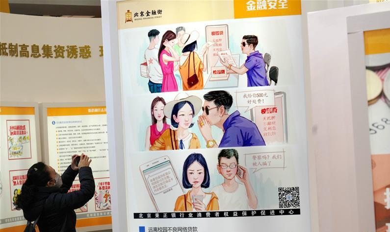 北京國際金融博覽會開幕