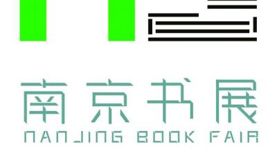 """2018南京書展係列創意活動助力""""世界圖書之都"""""""