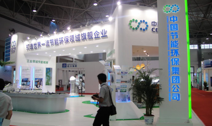 國際節能博覽會將在廣州舉行