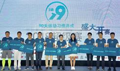 2018 i動19超級賽啟動儀式在京舉行