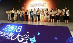 2018科學早教大會在京舉行