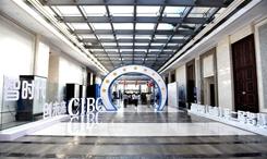 中國(海南)第二屆智慧商業大會舉辦