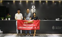 上海國際新能源汽車産業博覽會組委會赴江浙滬等地調研