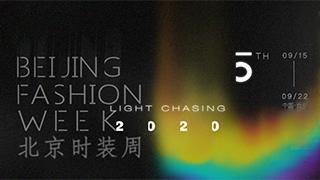 2020北京時裝周