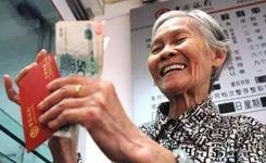 你的養老錢放在哪兒?