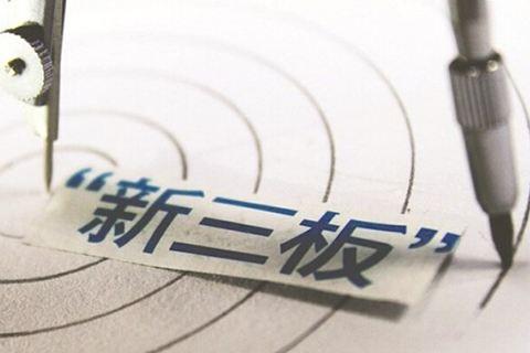 【財經翻譯官】七年之期,新三板遇見精選層