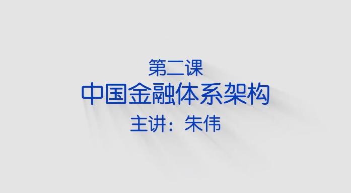 【國民證券投資必修課】一課聽懂中國金融體係架構