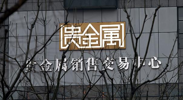 """""""黃金大媽""""PK""""茅臺大爺"""" 2020花落誰家"""