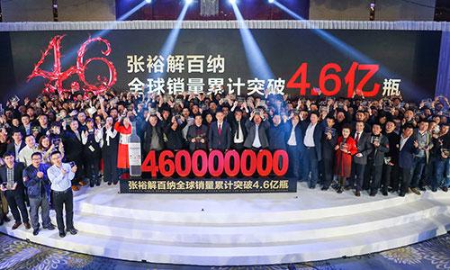 張裕解百納宣布全球銷量突破4.6億瓶