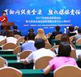 2017中國食品辟謠論壇