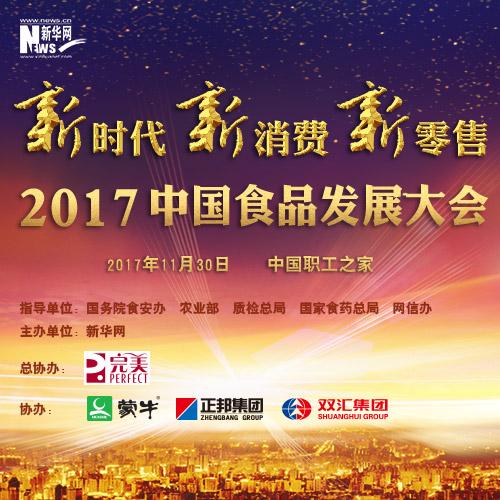 2017中國食品發展大會