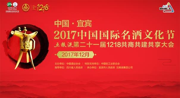 2017中國國際名酒文化節暨第二十一屆五糧液1218共商共建共享大會