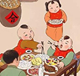中國味道:尋找記憶深處的年味
