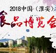 2018淮安國際食品博覽會