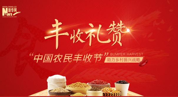 【專題】豐收禮讚——中國農民豐收節
