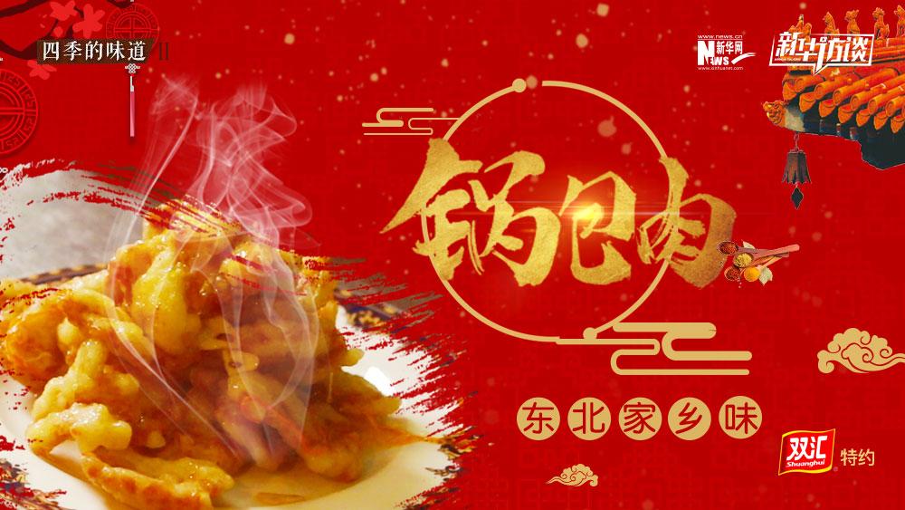 【四季的味道】鍋包肉 東北家鄉味