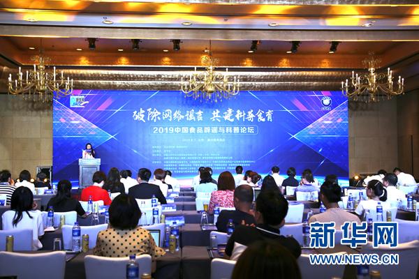 創新科普辟謠機制 2019中國食品辟謠與科普論壇在京舉辦