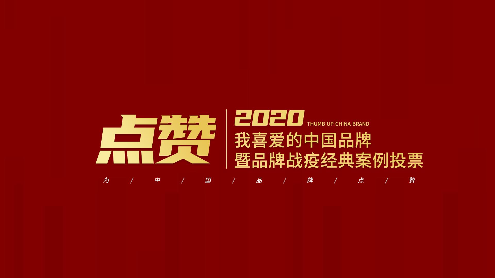 """點讚""""2020我喜愛的中國品牌""""暨""""品牌戰疫""""經典案例投票"""