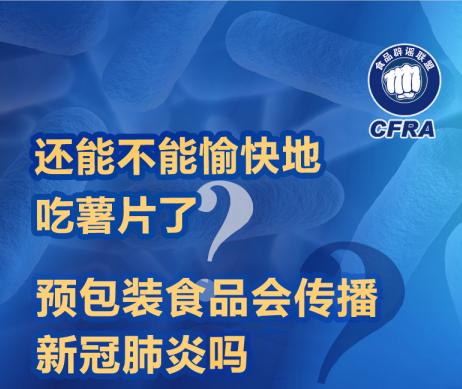 預包裝食品會傳播新冠肺炎嗎?