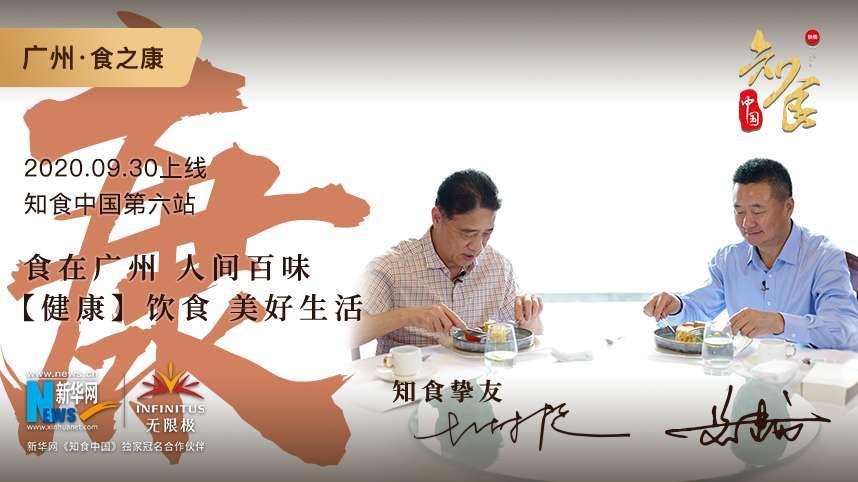 """知食之路《食之康》:食在廣州 中秋安""""康"""""""