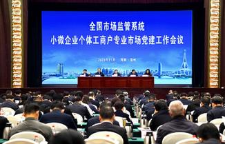 全國市場監管係統小微企業個體工商戶專業市場黨建工作會議在河南召開