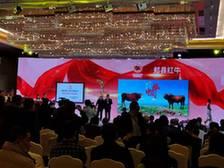 首屆中國牛·優質牛肉品鑒大會在北京召開