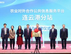 農業對外合作公共信息服務平臺升級在京發布