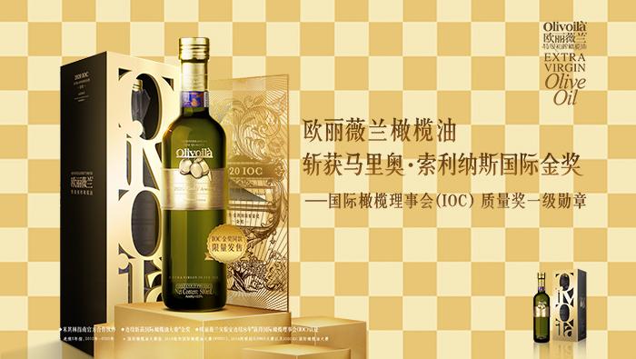 歐麗薇蘭橄欖油榮獲國際IOC金獎
