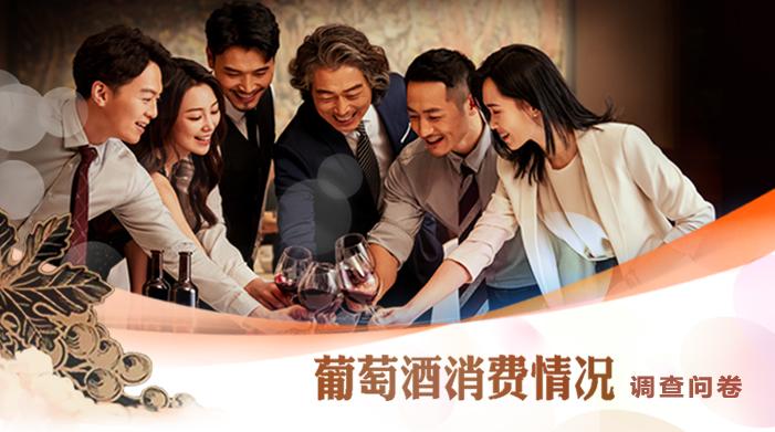 葡萄酒消費情況調查問卷