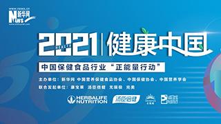 """2021∣健康中國 中國保健食品行業""""正能量行動"""""""