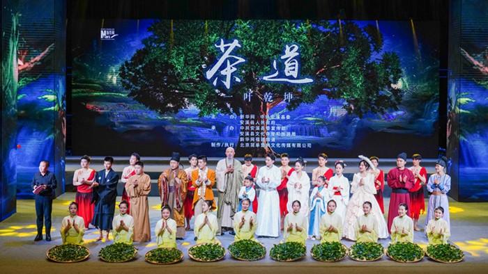 中國茶都演繹茶文化盛事 大型史詩音樂劇《茶道:一葉乾坤》在安溪成功上演