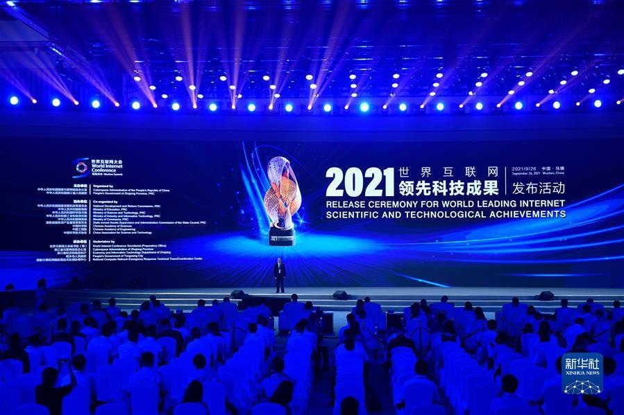 (科技)(15)14项世界互联网领先科技成果在浙江乌镇发布