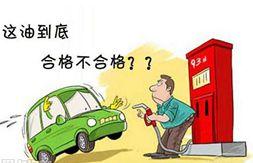 """加油潛規則:""""調和汽油""""坑人坑車"""