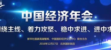 2016-2017中國經濟年會