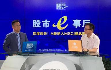 """楊德龍解讀A股""""增容""""MSCI指數"""
