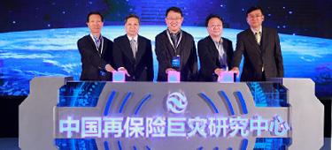 中國再保險巨災研究中心成立