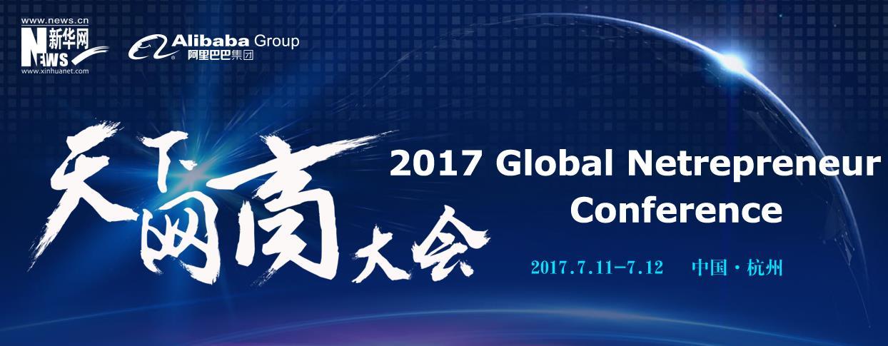 阿裏巴巴2017天下網商大會