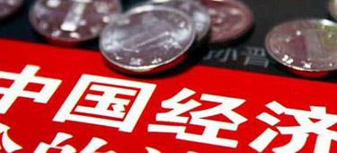 中國經濟熱點怎麼看