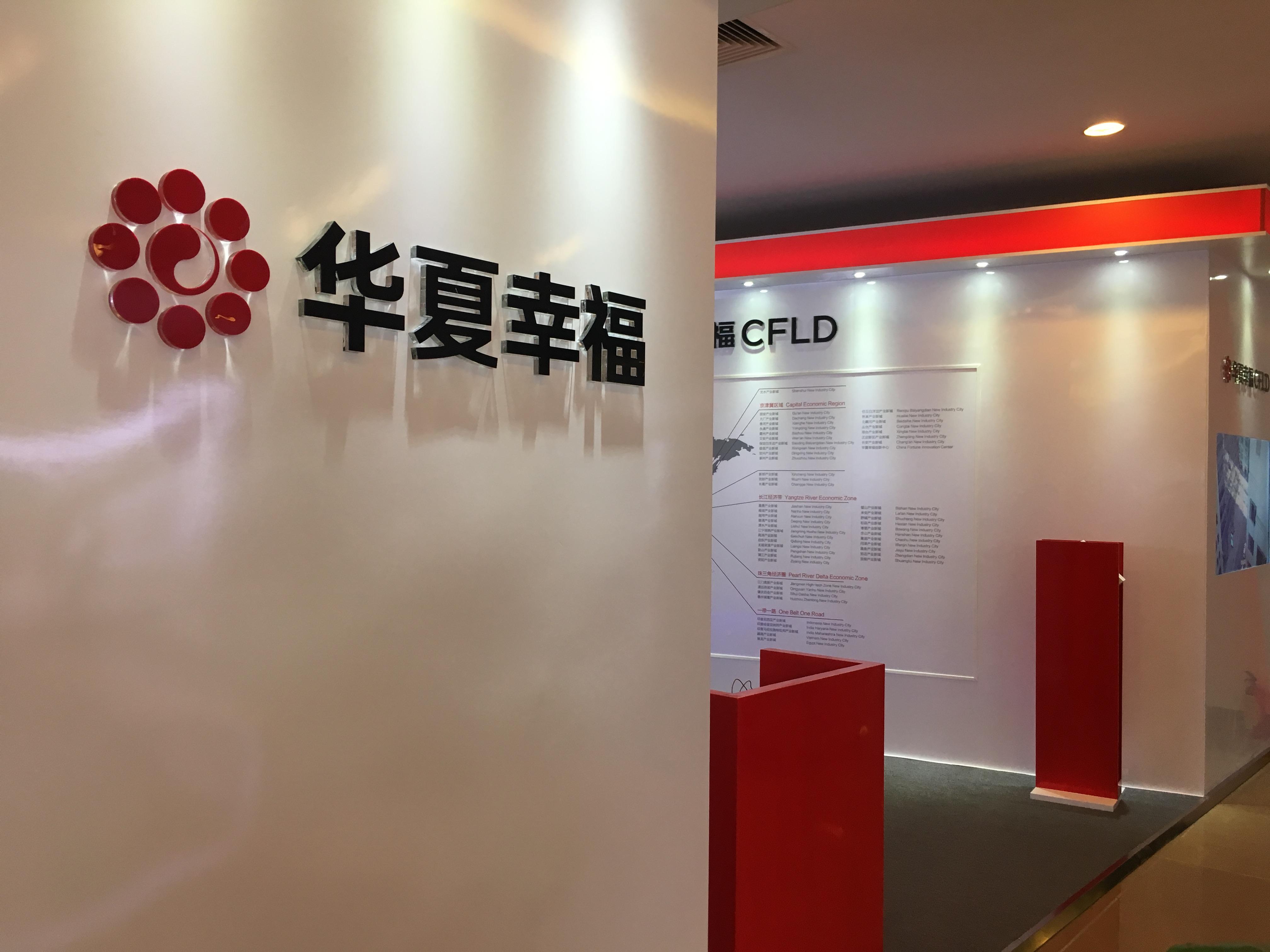 2017中國産業園區運營商30強出爐 華夏幸福蟬聯第一