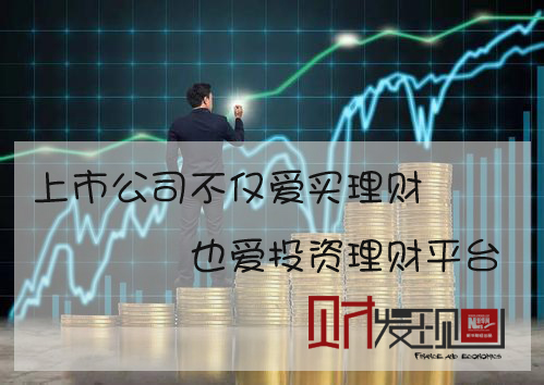【財·發現】上市公司不僅愛買理財,也愛投資理財平臺