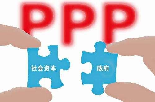 民間資本參與PPP項目為何熱情偏低?
