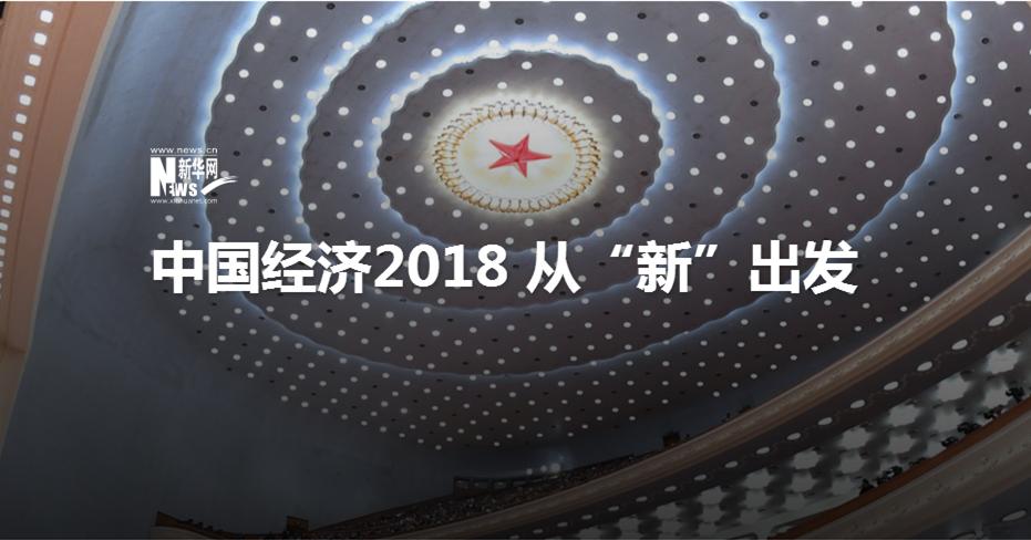 """中國經濟2018 從""""新""""出發"""
