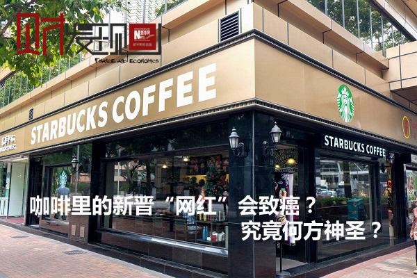 """咖啡裏的新晉""""網紅""""會致癌?究竟何方神聖?"""