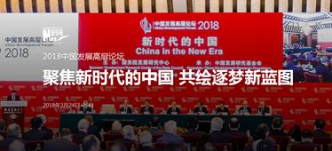 2018中國發展高層論壇