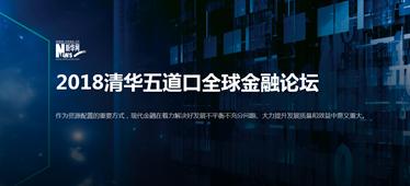 2018清華五道口全球金融論壇