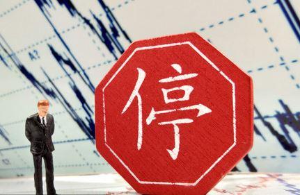 """""""最严停复牌新规""""戳穿""""皇帝新装"""" """"停牌钉子户""""失掉重组挡箭牌"""