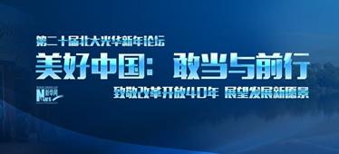 美好中國:敢當與前行