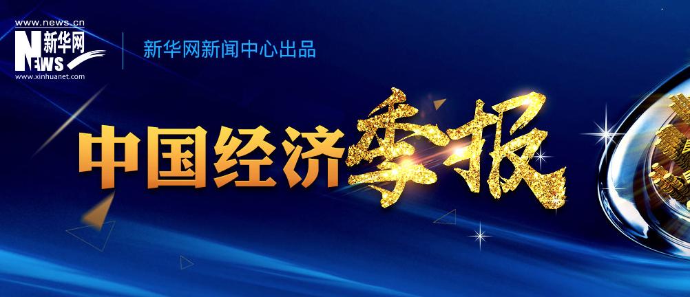 中國經濟三季報