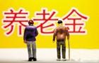 个人养老金制度有望年内落地 养老待遇提升再迎利好