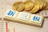 春节前最后一周新三板成交金额超22亿元 环比上涨近2成
